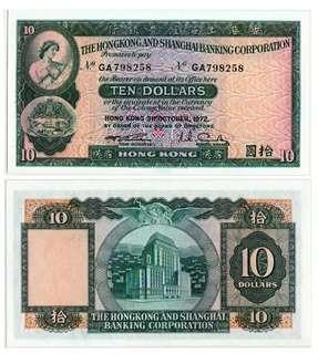 1972年 拾圓 10元 匯豐銀行 GA79825 全新直版