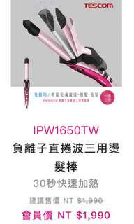 Tescom 3way 捲髮器32mm
