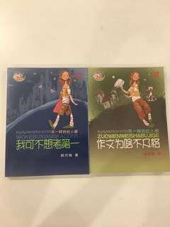 不一样的杜小都系列 Chinese novels