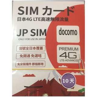 10日 15 日本LTE 4G 無限數據卡 日本上網卡 電話卡 咭 Japan prepaid Sim 旅遊卡 日本docomo