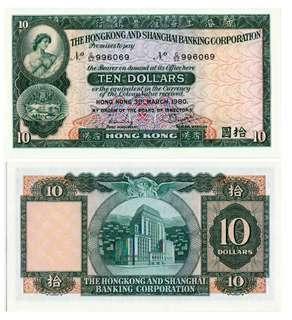 1980年 拾圓 10元 匯豐銀行 996069 全新直版