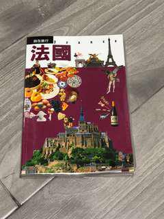 France travel book
