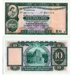 1982年 拾圓 10元 匯豐銀行 611174 全新直版