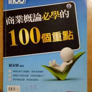 商業概論必學的100個重點(統測)
