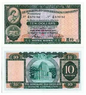 1983年 H48版 拾圓 10元 匯豐銀行 美品