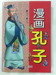 漫画孔子 Confucius Comic