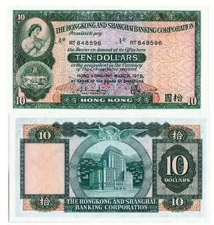 1978年 RT版 拾圓 10元 匯豐銀行 直版UNC(有黃)