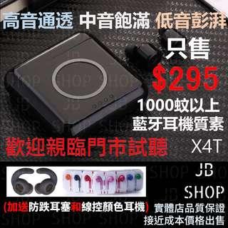 (限時優惠 $295) (實店一年保養) X4T 藍牙真無線雙耳耳機連QI無線充電盒套裝 輕觸式設計 藍牙耳機 X2T X3T豪華升級版 X4T !!@