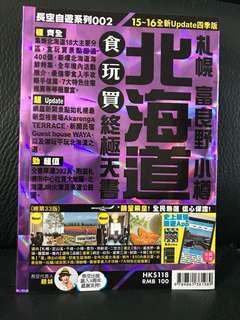 長空 北海道 食玩買終極天書 15-16版