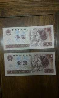 人民币壹元二张