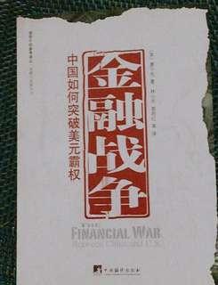 金融戰爭& 大蕭條