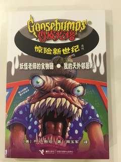 Goosebumps 鸡皮疙瘩 惊现新世纪系列 《妖怪老师的食物链•我的天外邻居I》