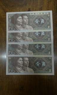 人民幣壹角10張