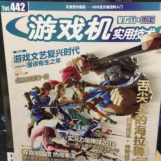 遊戲機實用技術雜誌423-422