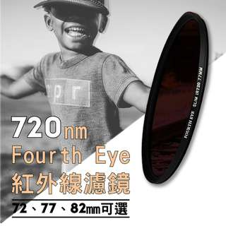Fourth Eye紅外線濾鏡 720紅外線波段 鋁合金 抗刮抗污 室內外皆可用 72 mm
