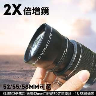 2X倍增鏡 佳能18-55適用 50定焦鏡 相機附加鏡頭 望遠鏡 增視鏡 口徑 52 55 mm