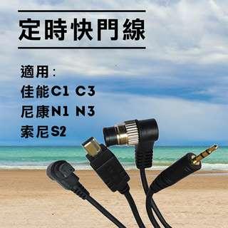 純轉接線 3.5mm插頭 定時快門線 適用 佳能C1 C3 尼康N1 N3 索尼S2 單售快門線 約100公分