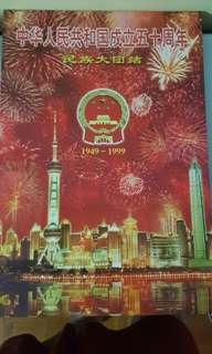中華人民共和國成立50週年民族大團結郵票2套