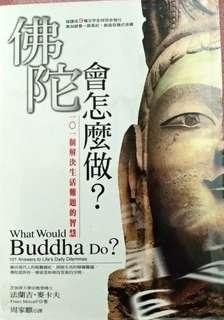 佛陀会怎么做?