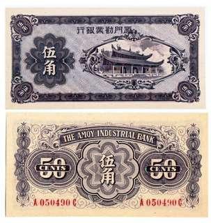 1942年 亞洲 民國31年 廈門勸業銀行 伍角 5角 全新極美