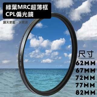 綠葉 MRC 超薄框 CPL偏光鏡 62/67/ 72/ 77/ 82mm 光學玻璃 Green.L 16層