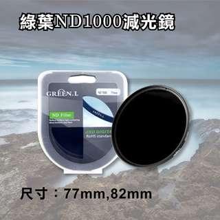 綠葉 ND1000 減光鏡 77mm 82mm 濾鏡 過濾光線 專業濾鏡 Green.L 格林爾 光學玻璃 薄框