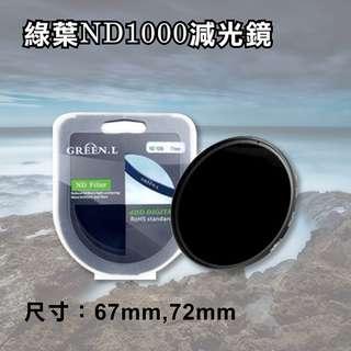 綠葉 ND1000 減光鏡 67mm 72mm 濾鏡 過濾光線 專業濾鏡 Green.L 格林爾 光學玻璃 薄框