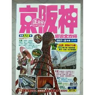 京阪神奈 旅遊攻略書 正文社17-18年版