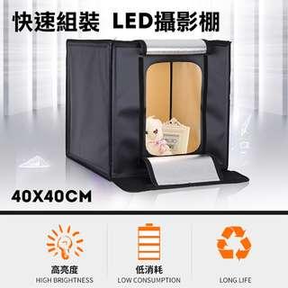 快速組裝40x40cm LED攝影棚 柔光箱 攝影燈箱 拍攝柔光箱 頂部開口 柔光棚 簡易款 商品攝影 攜帶方便
