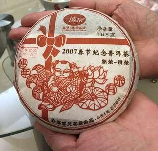 2007春節紀念普洱茶餅熟茶