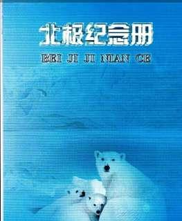 2011年 北極紀念冊 共六張 1, 3, 5 ,8 ,10, 15元 全新直版