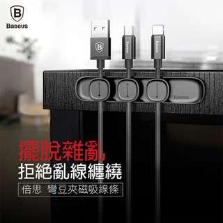 Basesus豌豆造型集線器 倍思 豌豆莢磁吸理線收納組 線材收納器 適用充電線/手機線/扁線 磁鐵 集線夾