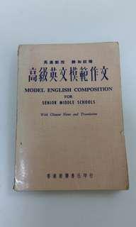 高級英文模範作文(古舊書1971年版)
