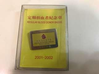 2001-02紅十字會定期捐血者紀念章