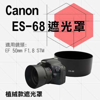Canon 植絨款ES-68碗公 遮光罩 EF-50mm F1.8 STM 佳能 太陽罩 攝影 現貨 可反扣