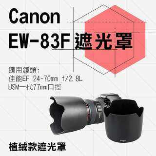 Canon 植絨款EW-83F蓮花遮光罩 EF 24-70mm f/2.8L USM I代 太陽罩 攝影 現貨