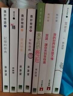 鄭梓靈&林詠琛小說