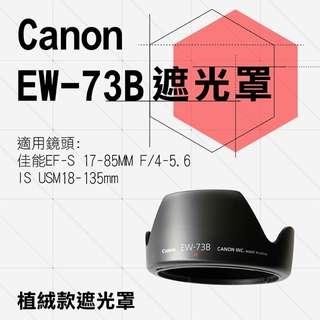 Canon 植絨款EW-73B蓮花遮光罩 EF-S 17-85mm EF-S 18-135mm STM 可反扣
