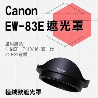 Canon佳能 植絨款EW-83E 蓮花型遮光罩 7D 5D3 17-40/20-35/16-35mm 可反扣