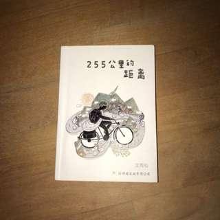 255公里的距离 chinese book