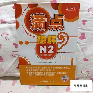 🚚 ♪ 草莓繽紛屋〃【全新】日本語能力試驗 滿點 聽解N2(附CD2片)