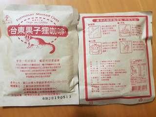 《買任何野+$10》台東果子狸咖啡 2包