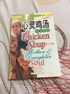 Chicken Soup for the Mother and Daughter's Soul