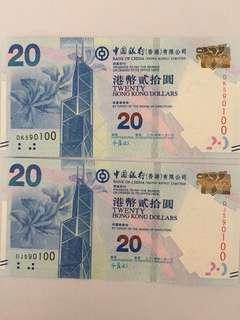 全新兩張同號碼590100 2014年中國銀行20蚊紙幣