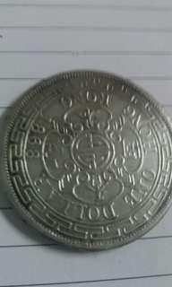 香港大洋錢幣一個 1868年