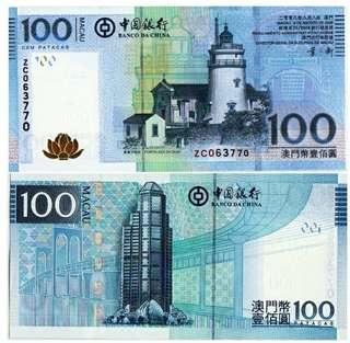 2008年 ZC補版 壹佰圓 100元 澳門中國銀行 全新直版