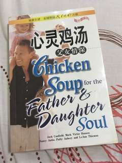 Chicken Soup for the Father and Daughter's Soul