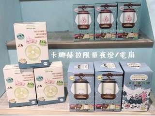 台灣7-11限量卡娜赫拉小夜燈/usb風扇