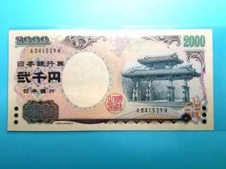罕有 日元 日圓 2000 YEN 兩千 二千 直版 UNC 收藏 紙幣 Notes 2000Yen 日本 日本銀紙 日本銀行 沖繩 守禮門