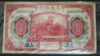 104 years Shanghai 10 Yuan